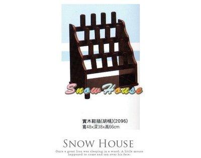 ╭☆雪之屋居家生活館☆╯R567-03/P654-04 實木鞋插( 胡桃 ) 鞋架 / 鞋櫃 / 拖鞋架
