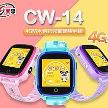 【東京數位】 全新 智慧 IS 愛思 CW-14 4G防水視訊兒童智慧手錶 IP67防水 精準定位 SOS求救 遠程拍照