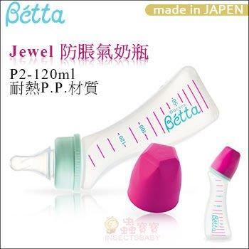 ✿蟲寶寶✿【Dr.Betta】現貨!日本直購價/免關稅/免國際運費/免代購費  防脹氣奶瓶 Jewel P2 120ml