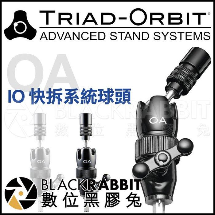 數位黑膠兔【 TRIAD-ORBIT OA IO 快拆系統球頭 】 TM T1 T2 T3 三腳架 燈架 腳架快拆 支架