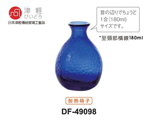 +佐和陶瓷餐具批發+【25DF-49098津輕藍色耐熱清酒壺190cc 】日本 津輕  手作 清酒壺  酒壺