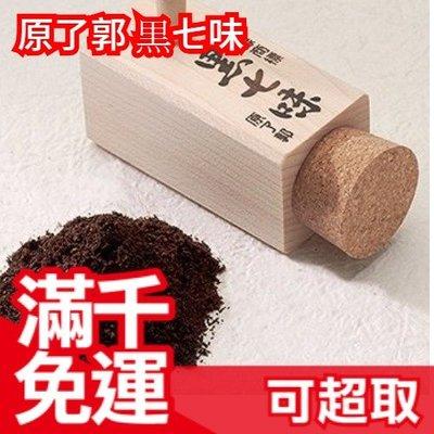 日本 京都祇園 原了郭 黒七味 天然木 容器 內附6g 七味粉 廚房 調味 料理 黑七味 ❤JP Plus+