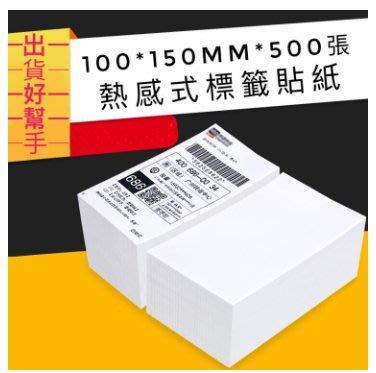 現貨 超商寄件單 超商出貨單 100*150mm 熱感應貼紙 熱感應標籤貼紙 標籤貼紙 熱敏標籤紙 熱敏紙 標籤機