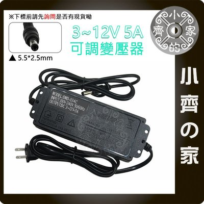 3V~12V 5A 60W 可調 電壓 充電器 變壓器 LED 調光 電機 馬達 轉速 調速 變速 調溫 小齊的家
