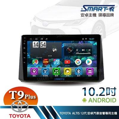 【SMART-R】TOYOTA ALTIS 12代  10.2吋安卓 4+64 主車機-第六代強勁八核心 T9 Plus