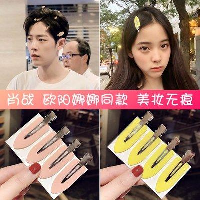 【ulker_801營業中】韓國日本無痕發夾可愛碎發神器女劉海夾肖戰歐陽娜娜同款發卡頭飾