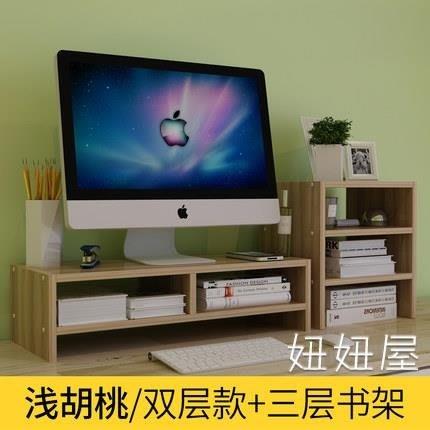 螢幕架 辦公室臺式電腦增高架桌面收納置物墊高屏幕架子 顯示器底座支架