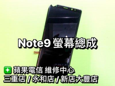 三重/永和【三星維修】三星 Note9 液晶螢幕總成 觸控面板破裂 玻璃 LCD維修 綠屏維修