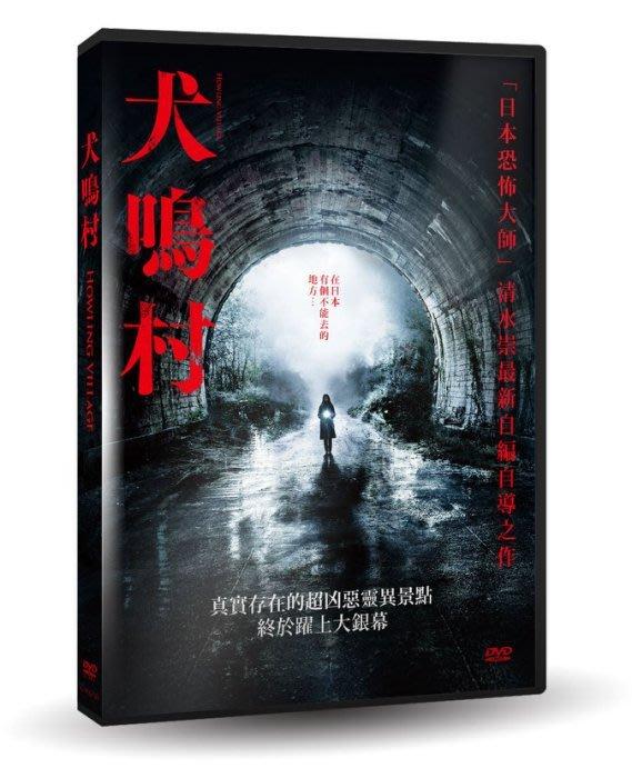 <<影音風暴>>(全新電影2101)犬鳴村  DVD  全109分鐘(下標即賣)48