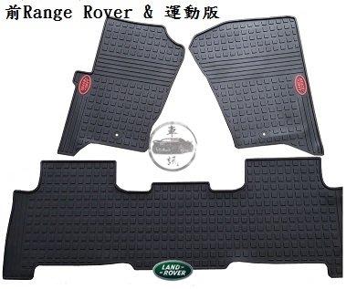 Land Rover 橡膠腳踏墊 Range Rover & Sport   地墊 踏墊 耐磨 防水