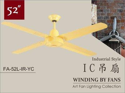 【奇恩舖子】台灣製造【52吋工業風吊扇】山雀黃【IC吊扇】無燈☆摩登現代美學 FA-52L-IR-YC
