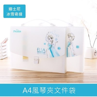FuNFang_冰雪奇緣A4風琴夾文件袋