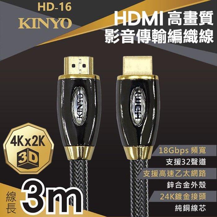 KINYO 耐嘉 HD-16 HDMI高畫質影音傳輸編織線 3M 公對公 鋅合金 轉接線 傳輸線 訊號線 影音傳輸線