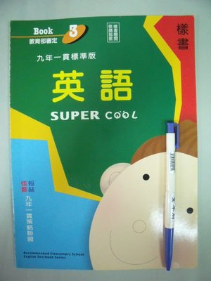 【姜軍府】《SUPER COOL (3) 英語課本》佳音英語 國民小學 英文會話
