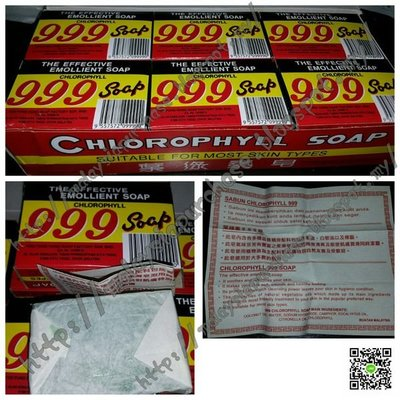 馬來西亞特產 名揚四海的999葉綠素香皂 (1盒12片)