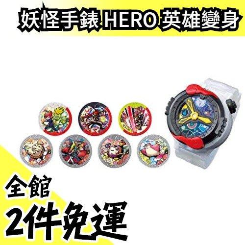 日本 日版 萬代 DX YSP 妖怪手錶 HERO 英雄變身 套組 妖怪學園 召喚模式 劍豪紅丸【水貨碼頭】