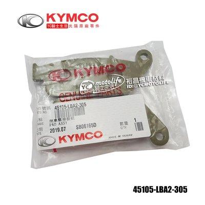 YC騎士生活_KYMCO光陽原廠 前 來令片 煞車皮 刺激 250 300 500 XCITING 45105-LBA2