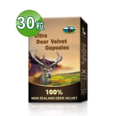 紐西蘭100%鹿茸膠囊30粒