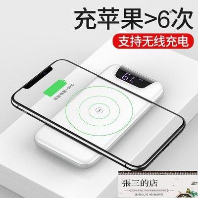 無線行動電源充電寶20000毫安移動電源蘋果X專用iPhone XS Max手機通用超薄便攜快充磁吸無限8石墨烯【張三的店】