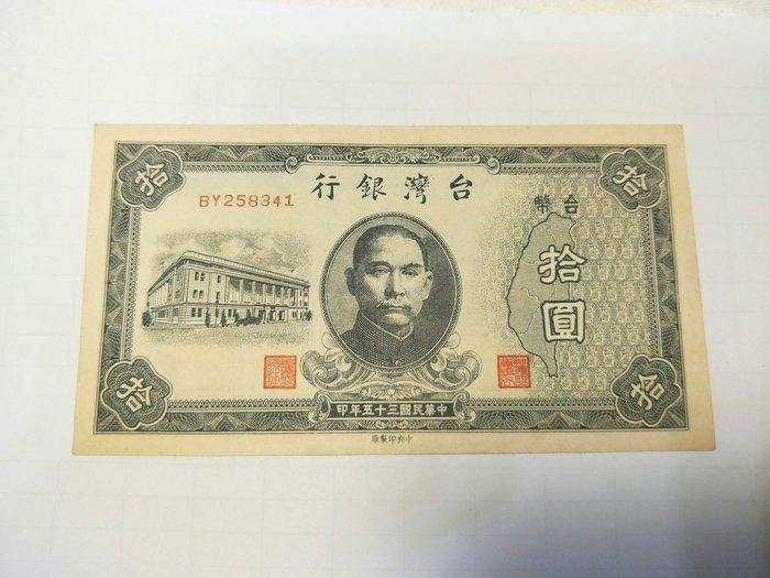 舊台幣拾圓=輕折痕