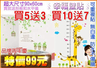 §幸福壁貼§ 最新防水無痕不傷牆 可重複貼 『90x60cm大尺寸』 特價再送刮板水平儀