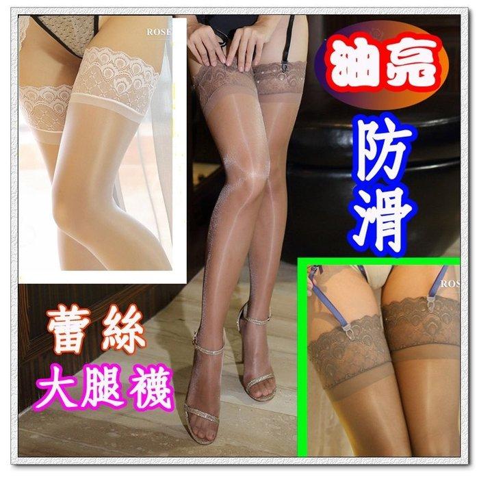 防滑.油亮.亮絲孔雀蕾絲花邊大腿襪.長統襪.雙層矽膠超防滑.性感超薄15D-(R13)-(襪試人生)