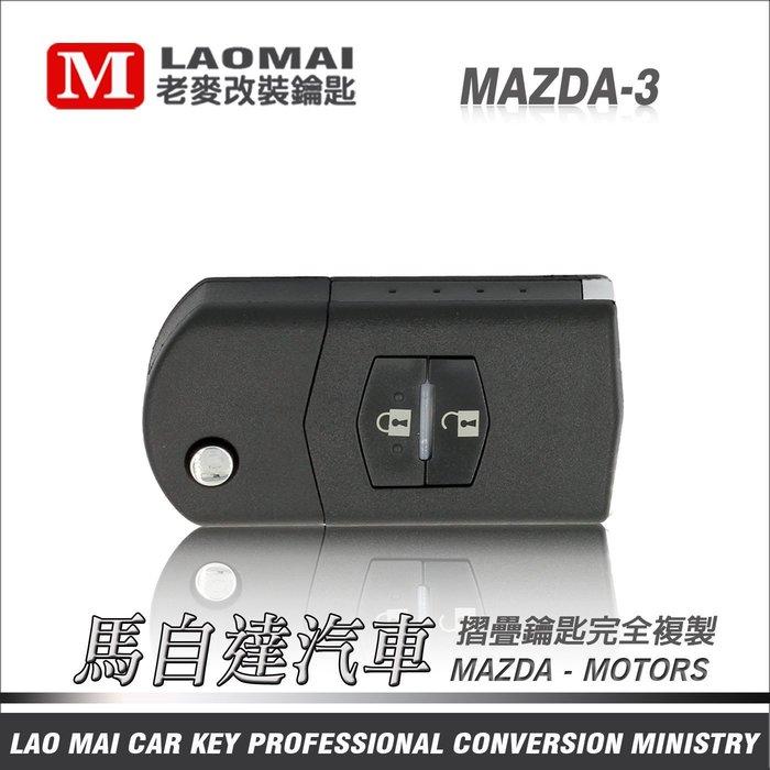 特價一次2支 [ 老麥汽車鑰匙 ] 一代馬三 MAZDA-3 馬自達三 升級摺疊鑰匙 鎖匙拷貝 遺失遙控器複製