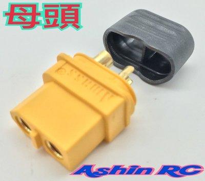AMASS正品 母頭XT60插新品防滑 帶護殼