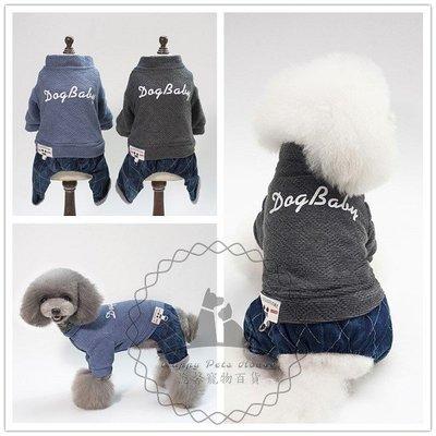 【ES588】 《BABY拼接四腿棉衣》 寵物衣服 四腿裝 狗衣服 寵物用品 狗衣服 牛仔造型