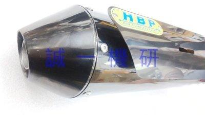 誠一機研 HBP黑鈦管 XCITING 400 刺激 300 250 DOWNTOWN 350 KYMCO 排氣管 光陽