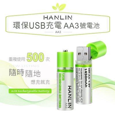 弘瀚科技@【HANLIN-AA3】環保USB充電AA3號電池/顏色隨機出