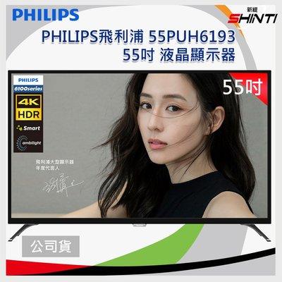PHILIPS 飛利浦 55吋4K HDR聯網液晶顯示器+視訊盒55PUH6193(加贈延長線1條)