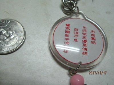 早期勳章 慶祝蔣公102誕辰 第10屆榮民節