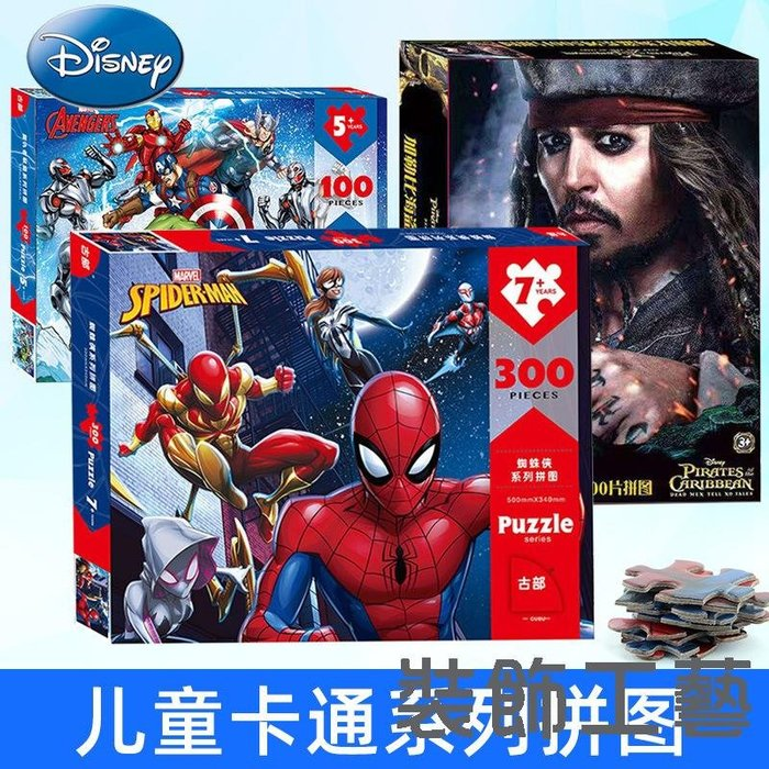 迪士尼漫威拼圖兒童男孩蜘蛛俠復仇者聯盟英雄益智100塊300片紙質