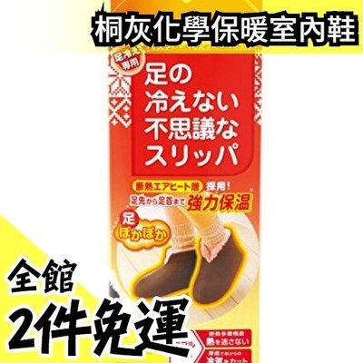 空運 日本 桐灰化學 不可思議腳都不會冷了耶 保暖室內拖鞋 腳部冰冷專用 強力保溫 暖呼呼 交換禮物【水貨碼頭】