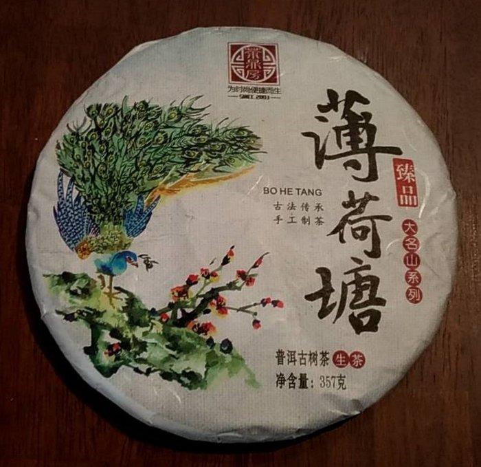 [茶太初] 2019 臻品 薄荷塘 古樹 357克 生茶