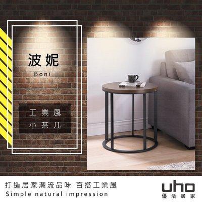 小茶几【UHO】波妮工業風小茶几  XJ1-B327-09