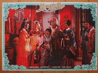 金枝玉葉 - 張艾嘉 凌波 - 珍貴台灣原版電影劇照1張 (1980年)