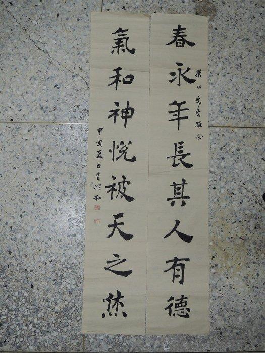 【收購張大千字畫店】王愷和,對聯,春永年,書法作品