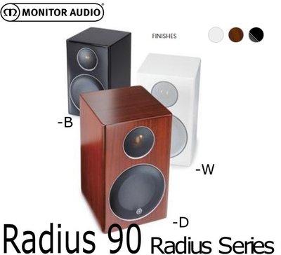 ㊑DEMO影音超特店㍿英國Monitor Audio Radius 90 書架型喇叭 奇蹟般的立體聲效果