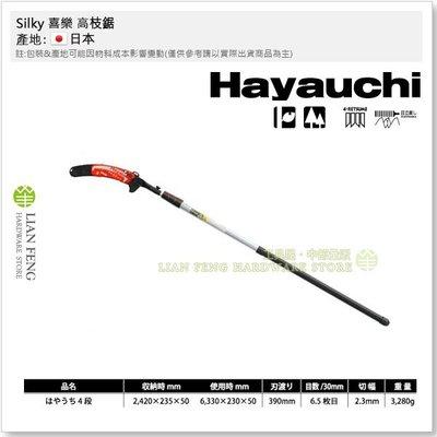 【工具屋】Silky 喜樂 高枝鋸 179-39 四段伸縮式 Hayauchi 2420-6330 6.3米 鋸子 日本