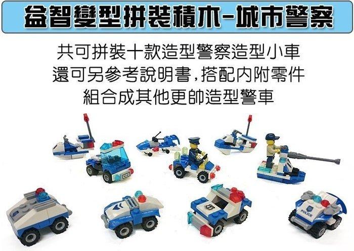 益智變形拼裝小顆粒積木-城市警察 1000pcs◎童心玩具1館◎
