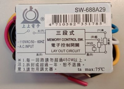 §喜多來§三段式電子控制開關LINE LAY OUT(SW-688A29)