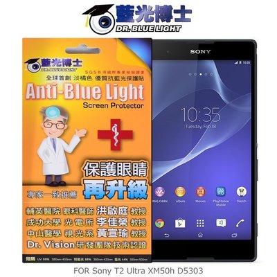 --庫米--藍光博士 Sony T2 Ultra XM50h D5303 抗藍光淡橘色保護貼防指紋 抗藍光SGS認證