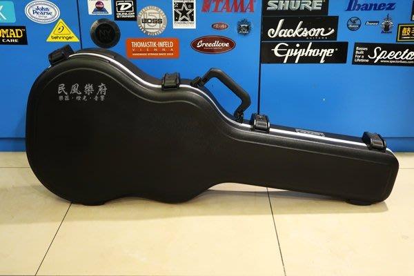 《民風樂府》美國 SKB-30 CASE 古典/電木吉他 防水纖維硬盒 吉他箱 全新品公司貨 現貨在庫
