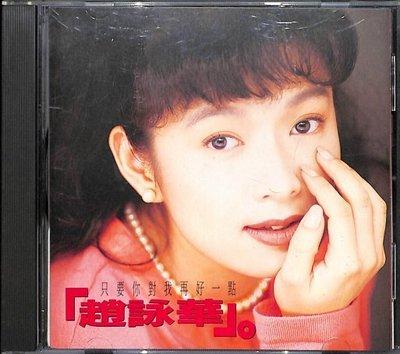 【笛笛唱片 】趙詠華-只要你對我再好一點*原版CD