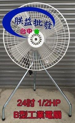 『朕益批發』24吋 1/2HP B型工業扇 工業立扇 通風扇 電風扇 大型工業扇 強力型電風扇 工業扇(台灣製造)