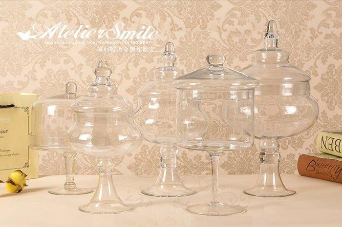 [ Atelier Smile ] 鄉村雜貨 法式透明高腳玻璃收納罐 附蓋 婚禮 布置 裝飾收納罐 (現+預)
