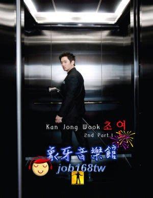 【象牙音樂】韓國人氣男歌手-- Kan Jong Wook Vol. 2 Part 1 - First Performance