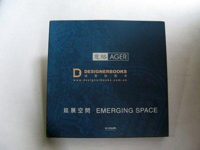 【有余書店】Emerging Space 融合中國博大精深的文化傳統與現代規劃設計手段
